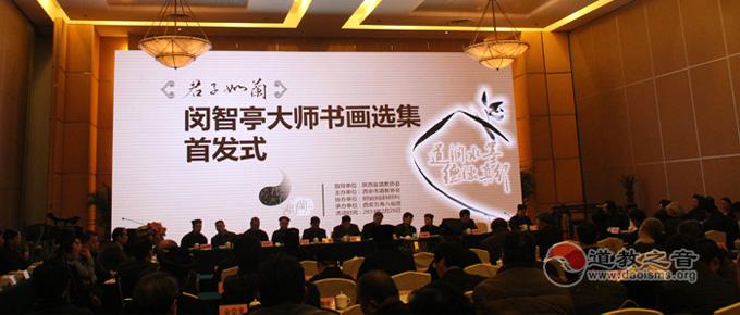 闵智亭大师羽化十周年纪念活动