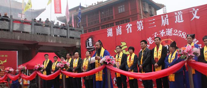 湖南省第三届道文化节开幕