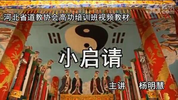 道教早晚课经韵——小启请(