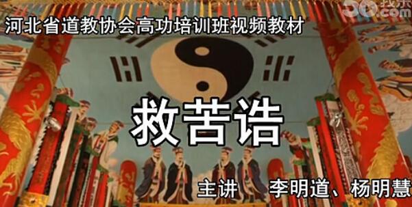 道教早晚课诸韵——救苦诰(字幕版)