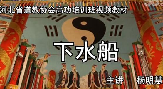 道教早晚课经韵——下水船(字幕版)
