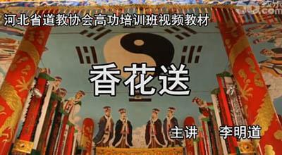 道教阳事道场诸韵——香花送(字幕