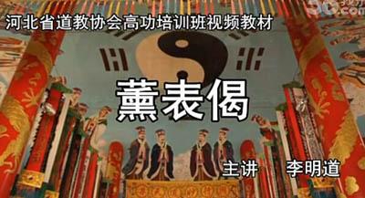 道教阳事道场诸韵——薰表偈(字幕