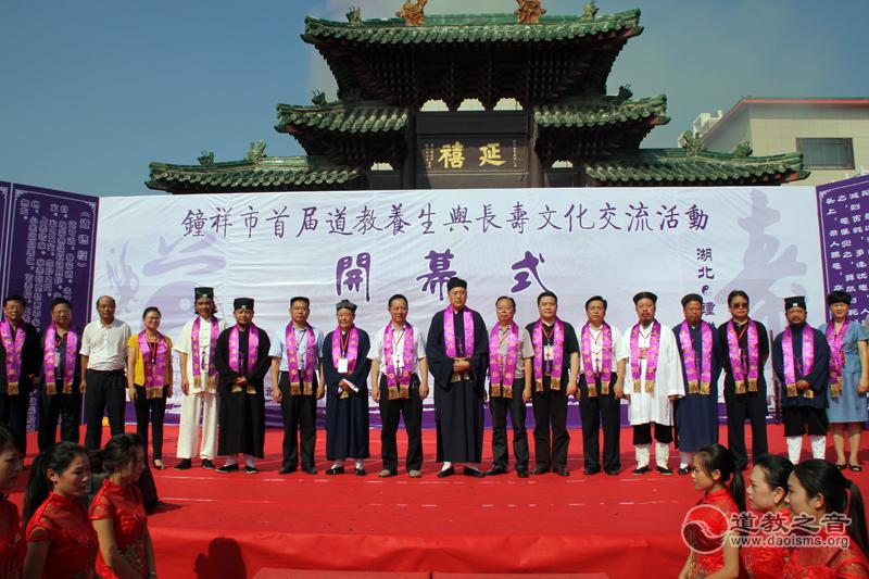 <b>湖北钟祥首届道教养生与长寿文化交流活动开幕</b>