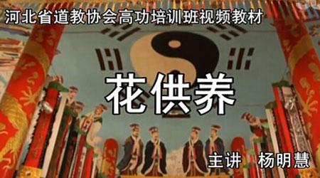 道教阴事道场经韵——花供养(字幕