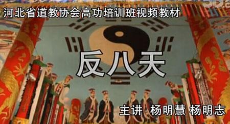道教阴事道场经韵——反八天(字幕