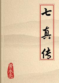 评书《七真传》连载——道教之音独家策划