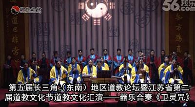 茅山道乐团——卫灵咒