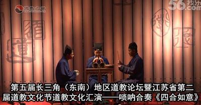 如东扶海宫道乐团——四合如意