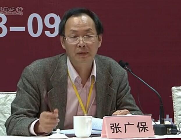 张广保:《道藏》分类体系刍议