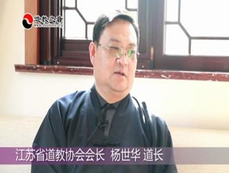 杨世华道长谈真正的茅山道术与茅山