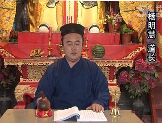 道教阴事道场诸韵——仰启咒(字幕版)