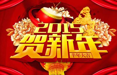 道教之音2015乙未新春特别策划(视频