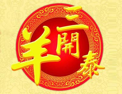 道教之音2015乙未新年专题策划