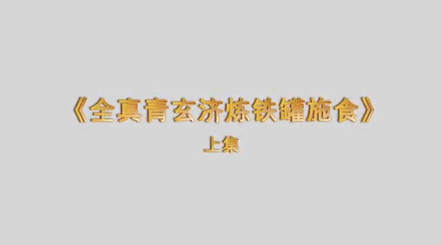 北京白云观《铁罐施食》(视频)