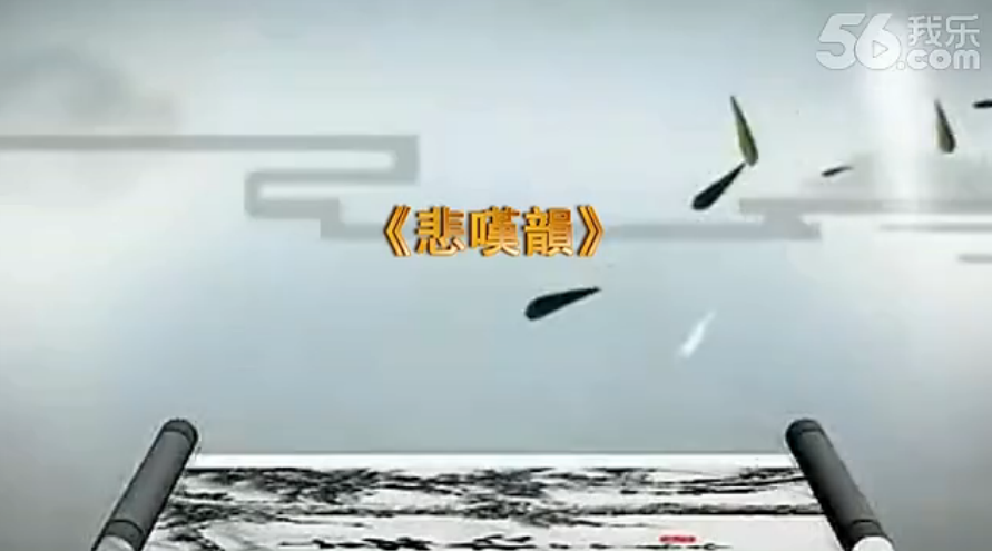 北京白云观《悲叹韵》字幕版-十方韵(视频)
