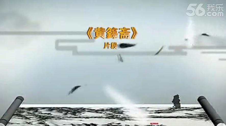 北京白云观《黄箓斋》字幕版