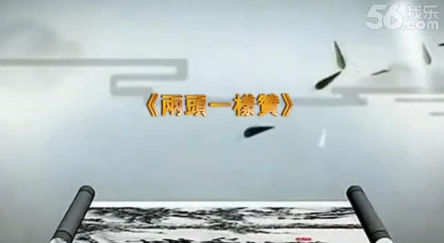 北京白云观《兩頭一樣贊》字幕版-十方韵(视频)