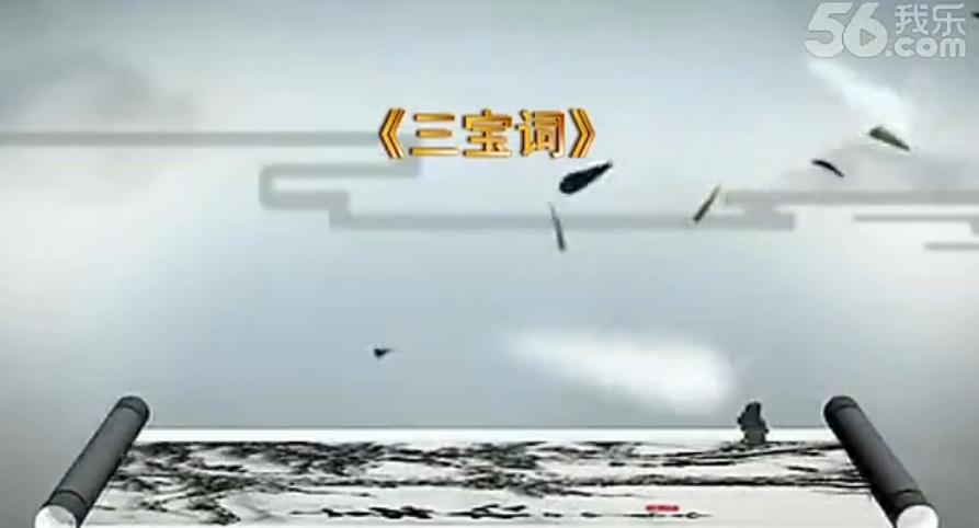 北京白云观《三宝词》字幕版-十方韵(视频)