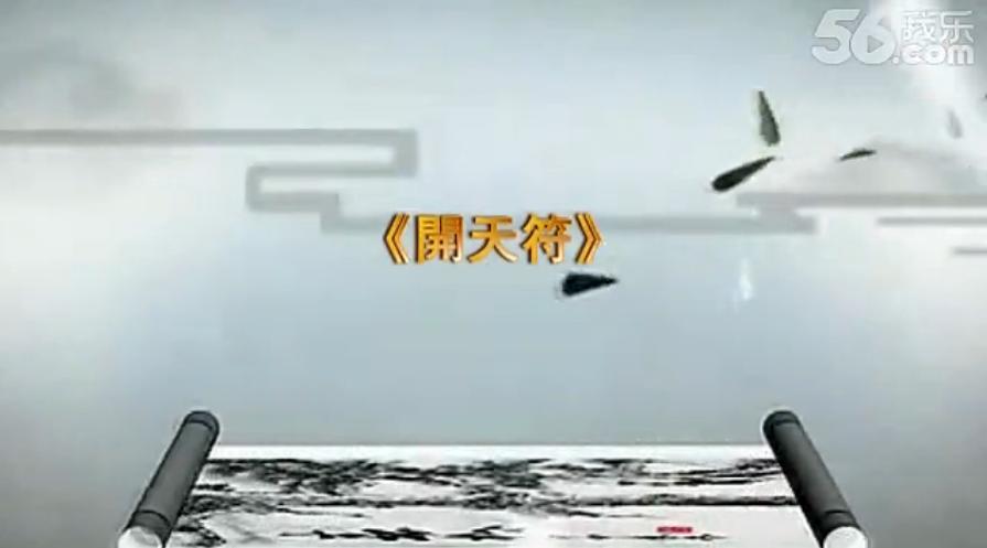 北京白云观《開天府》字幕版-十方韵(视频)