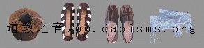 道教服饰之鞋袜