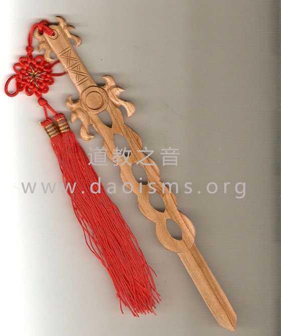 道教法器之桃木剑