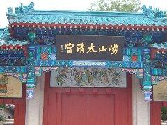 <b>山东青岛崂山太清宫</b>