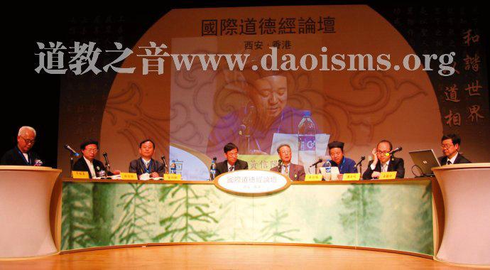 首届国际道德经论坛