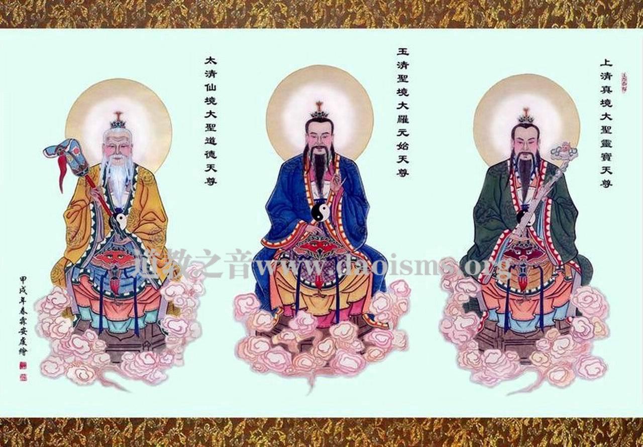 三清圣祖法相(图片)
