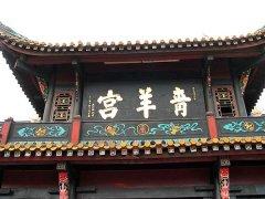 川西第一道观青羊宫