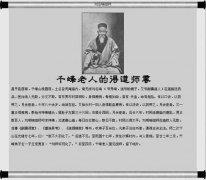 <b>一代内丹宗师刘名瑞道长</b>