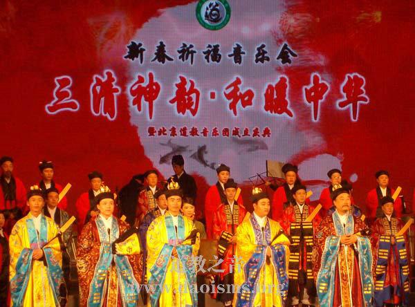 三清神韻?和暖中華北京道協新春祈