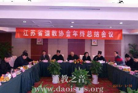 江苏省道教协会召开会长办公(扩大)会议