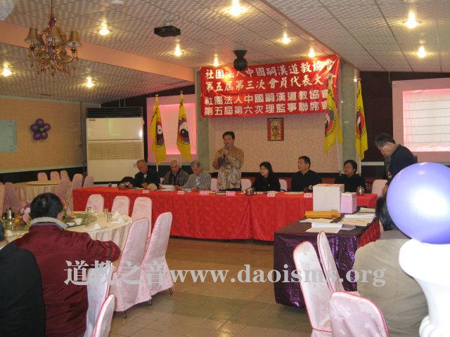 中国嗣汉道教协会第五届第三次会