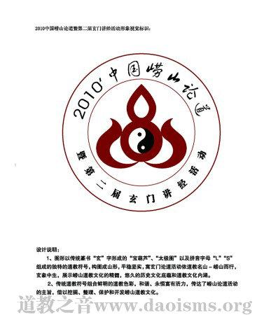 23日,记者从青岛崂山论道组委会获悉,崂山区旅游局联合崂山区风景管理
