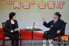多元信仰 和谐中国——专访全国政协常委任法融道长