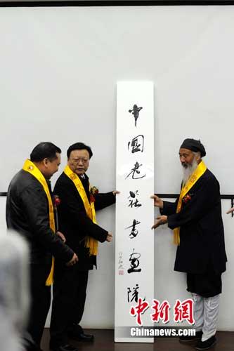 中国老庄书画院成立 道教协会会长任名誉院长
