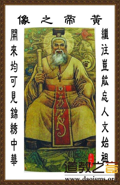 """道教的""""始祖""""黄帝"""