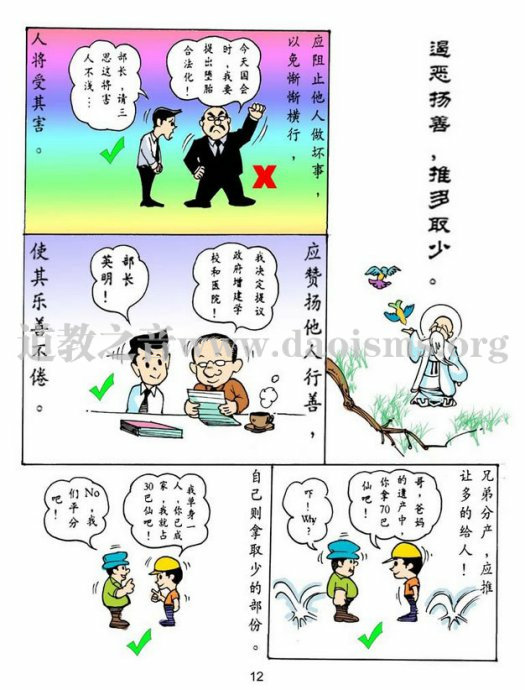 《漫画版太上感应篇》