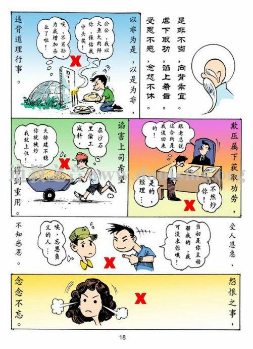 《漫畫版太上感應篇》