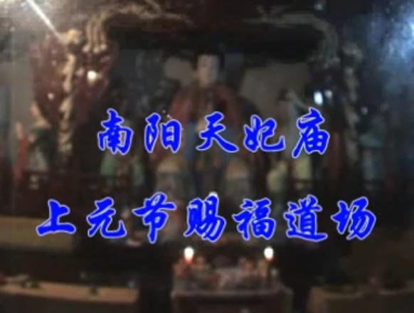 南阳天妃庙上元节赐福道场(
