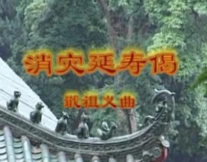 道教MV-消灾延寿偈
