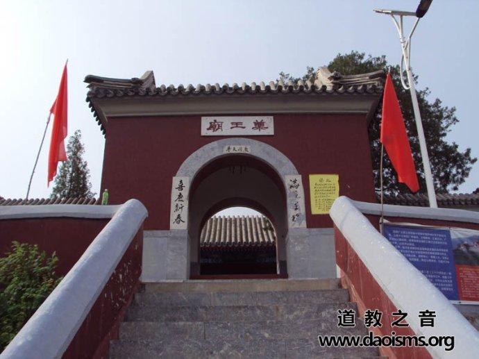北京平谷药王庙