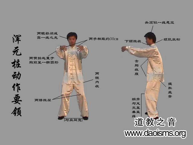 中华武术桩功之首——浑元桩