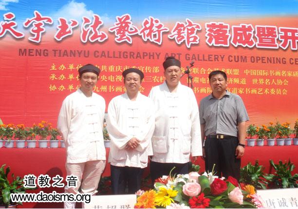 孟天宇书法艺术馆在重庆开馆