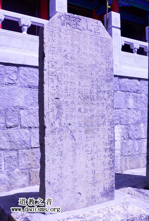 昆嵛山界碑