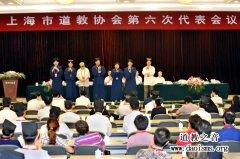 上海市道教协会第六次代表会议现场图文报道