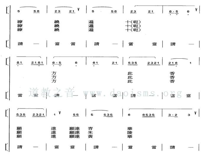 中国道教音乐 全真正韵 河南三上香