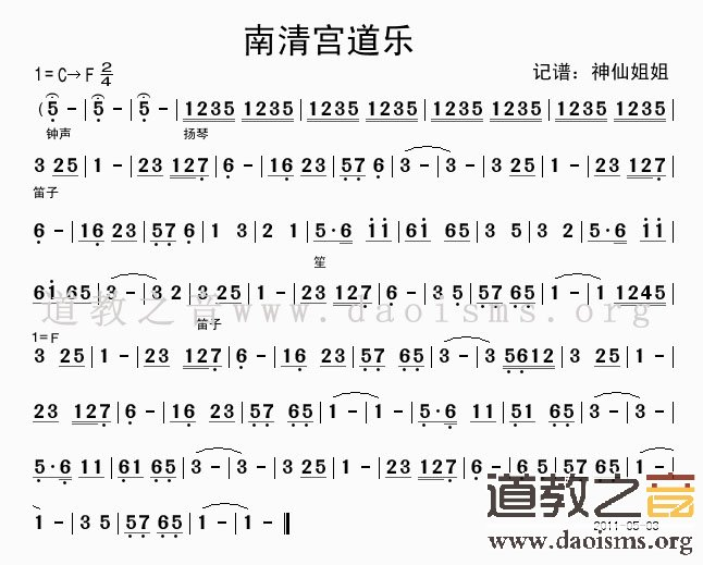 广成韵 南清宫 谱子