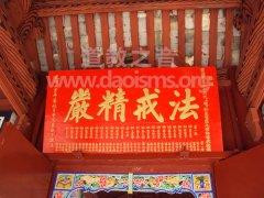 汉中张良庙的匾额